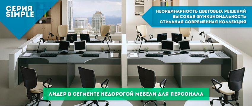 Мебель для персонала Simple (Симпл)